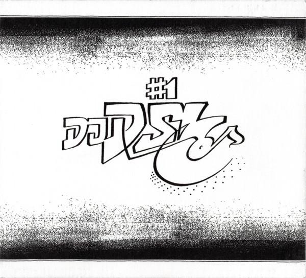 DJ DSL - #1 - CD