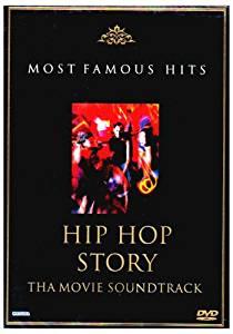 HIP HOP STORY-MOVIE SOUNDTRACK [DVD] - Hip Hop Story-Movie Soundtrack [DVD] - DVD